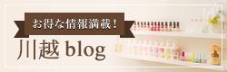 本川越市ネイルサロンジェムールGEMULEブログ